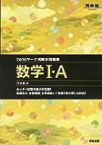 マーク式総合問題集数学1・A 2016 (河合塾シリーズ)