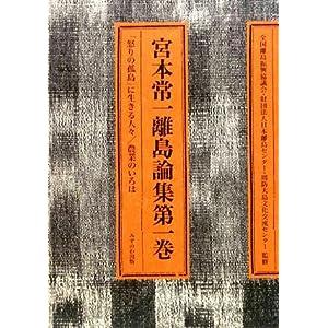 宮本常一離島論集〈第1巻〉「怒りの孤島」に生きる人々/農業のいろは