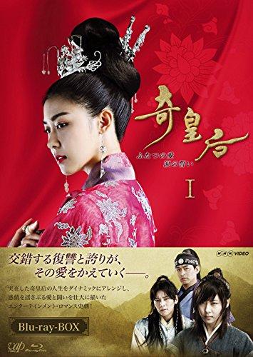 奇皇后 ―ふたつの愛 涙の誓い― Blu-ray BOXI