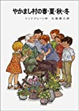 やかまし村の春・夏・秋・冬 (リンドグレーン作品集 (5))