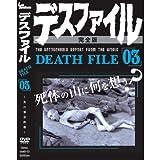 デスファイル完全版 03 [DVD] (商品イメージ)
