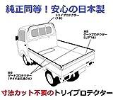 日本製トリイプロテクター 軽トラック荷台トリイ(鳥居)部分に 汎用 スズキ・日産・マツダ・三菱用