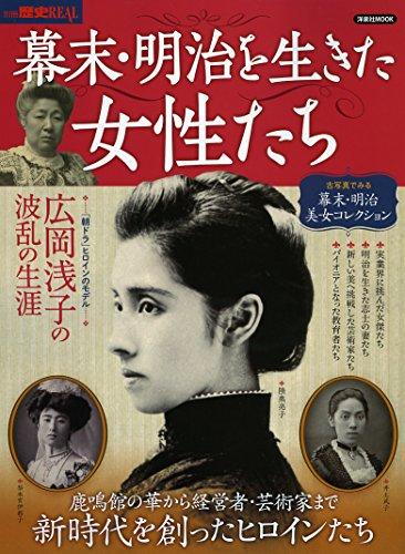 別冊歴史REAL幕末明治を生きた女性たち (洋泉社MOOK 別冊歴史REAL)