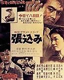 『あの頃映画 the BEST 松竹ブルーレイ・コレクション 張込み』 [Blu-ray]