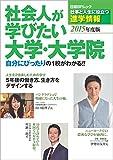 「社会人が学びたい大学・大学院」2015年度版 (日経BPムック)