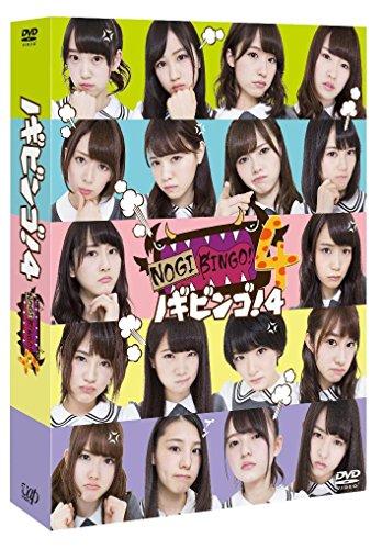 NOGIBINGO! 4 DVD-BOX【初回生産限定】