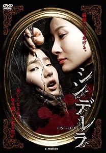 呪われた美容整形、血の美少女たち シンデレラ [DVD]