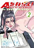 Aをねらえ! 2巻 (ダンガン・コミックス)