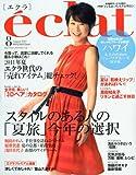 eclat (エクラ) 2011年 08月号 [雑誌]