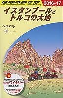 E03 地球の歩き方 イスタンブールとトルコの大地 2016~2017