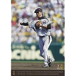 大和(阪神タイガース) カレンダー 2015年