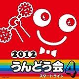 2012 うんどう会 4 スタートライン