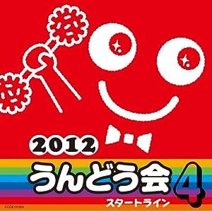 2012 うんどう会 4 スタートライン(振付つき)