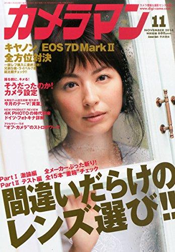 カメラマン 2014年 11月号 [雑誌]