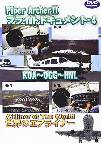 世界のエアライナーシリーズ Piper Archer II フライトドキュメント-4 KOA-NHL [DVD]