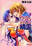 おまかせ精霊 4 (MFコミックス アライブシリーズ)