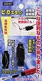 サンフラッグ(SUNFRAG) ピカエモン ブラック LED-01