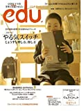 edu (エデュー) 2008年 04月号 [雑誌]
