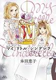 マイ・リトル・シンデレラ (ジュールコミックス)