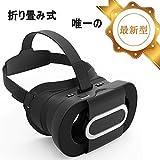 VRゴーグル, Otrue 折り畳み式 3D VRメガネ 3Dグラス 96°広角 散熱加工 3D映像 ヘッドマウント用 スマホゴーグルAndroid/Sony/iPhoneなどスマホ適用