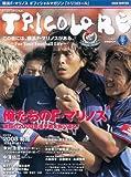 TRICOLORE 2008冬号 この街には、横浜F・マリノスがある。~For Your Football Life~ (アサヒオリジナル)