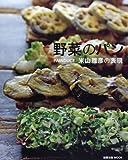 野菜のパン―PAINDUCE米山雅彦の表現 (旭屋出版MOOK)