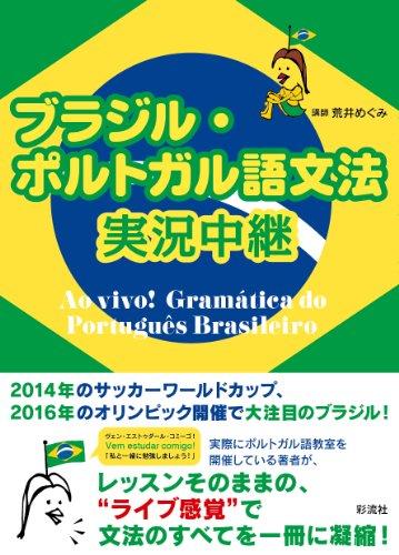 ブラジル・ポルトガル語文法 実況中継