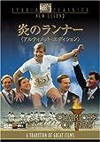 炎のランナー (アルティメット・エディション) [DVD]