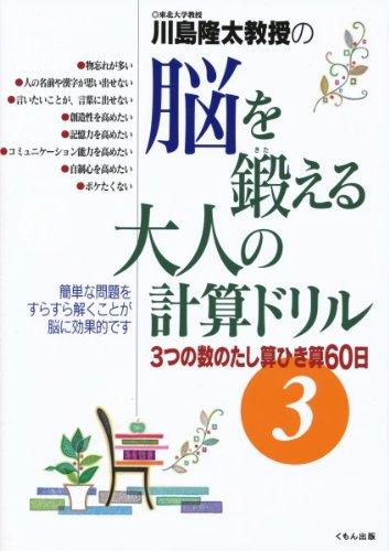 川島隆太教授の脳を鍛える大人の計算ドリル―3つの数のたし算ひき算60日〈3〉