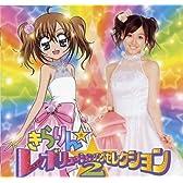 きらりん☆レボリューション・ソング・セレクション VOL.2(初回生産限定盤)(DVD付)