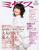 ミセス 2011年 12月号 [雑誌]