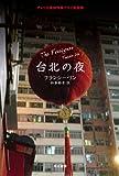 台北の夜(ハヤカワ・ミステリ文庫)