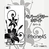 iPhone 4S/4対応 携帯ケース【353モノトーンリリー(ホワイト)】