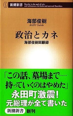 政治とカネ ―海部俊樹回顧録 海部 俊樹 (著)