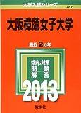大阪樟蔭女子大学 (2013年版 大学入試シリーズ)