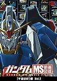 ガンダム MS動画図鑑 [宇宙世紀]編 Vol.2 [DVD]