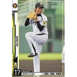 オーナーズリーグ 2013 01 13弾/阪神タイガース/62/NW/伊藤 和雄