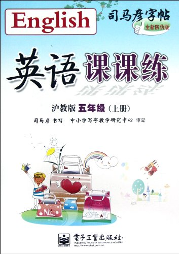 English KeKe Practice (5 on Well-selected Shanghai. New Anti-counterfeiting Edition) / SiMaYan Copybook (Chinese Edition) PDF