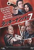 スマイルBEST ラッキーナンバー7 DTSエディション [DVD]