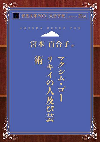 マクシム・ゴーリキイの人及び芸術 (青空文庫POD(大活字版))