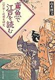 鳶魚で江戸を読む―江戸学と近世史研究 (中公文庫)