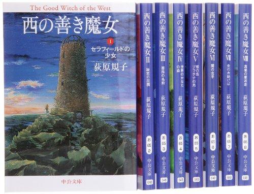 西の善き魔女 文庫 全8巻 完結セット