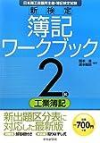 新検定簿記ワークブック 2級工業簿記