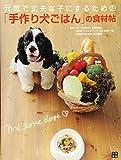 元気で丈夫な子にするための 「手作り犬ごはん」の食材帖