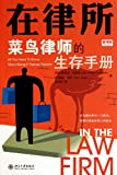 In the Law Firm-All You Need to Know about Being a Trainee Solicitor (Chinese Edition)