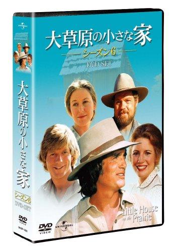 大草原の小さな家シーズン 6 DVD-SET 【ユニバーサルTVシリーズ スペシャル・プライス】