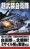 超武装自衛隊〈1〉北朝鮮侵攻!日本海の死闘