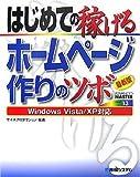 最新版 はじめての稼げるホームページ作りのツボ―Windows Vista/XP対応 (ADVANCED MASTER SERIES)