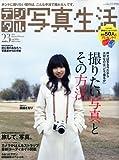 デジタル写真生活 2010年 01月号 [雑誌]