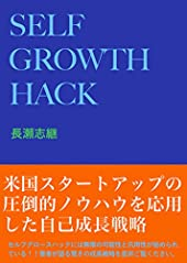 SELF GROWTH HACK: 圧倒的な自己成長戦略プラン
